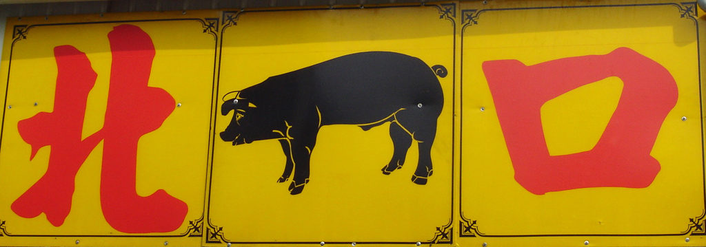 Meat market sign with pig picture